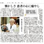 読売新聞(夕刊)